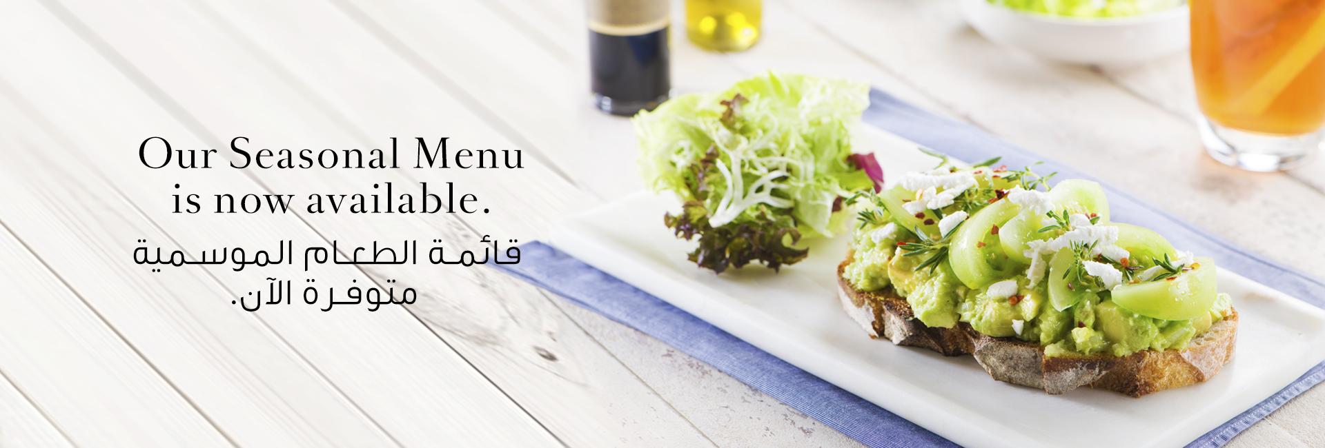 Bateel gluten-free UAE menu
